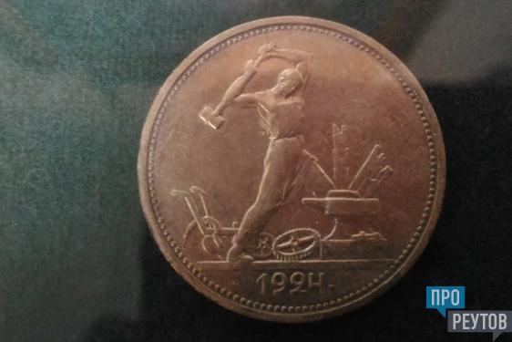 Серебряная монета полтинник 1924 года