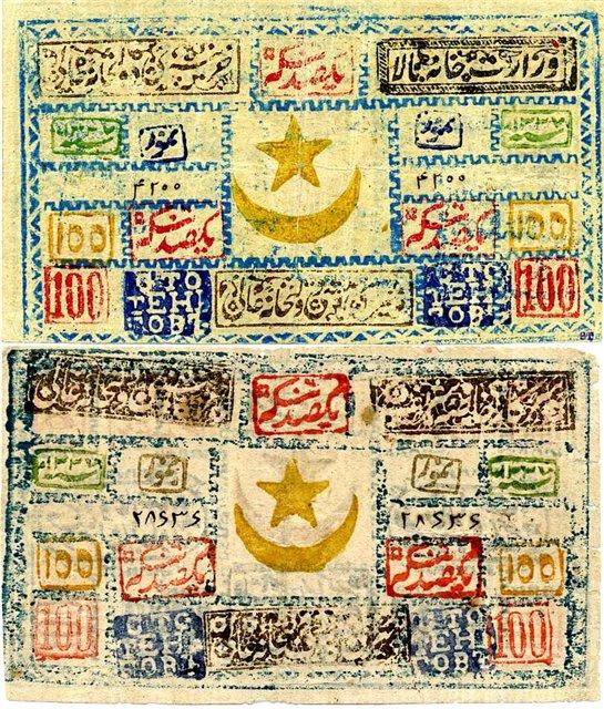 100 теньгов Бухара. Эмирский выпуск