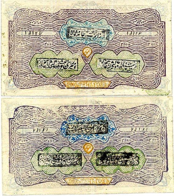 2000 теньгов Бухара