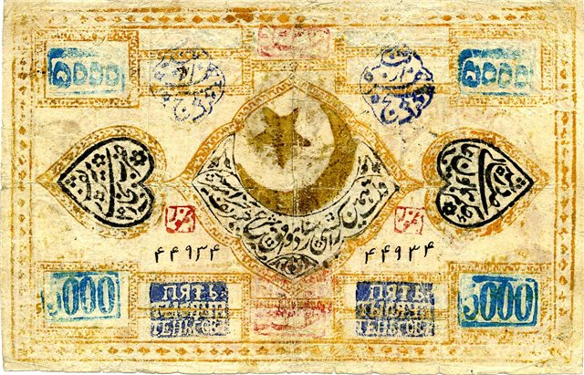 paper money Bukhara bons