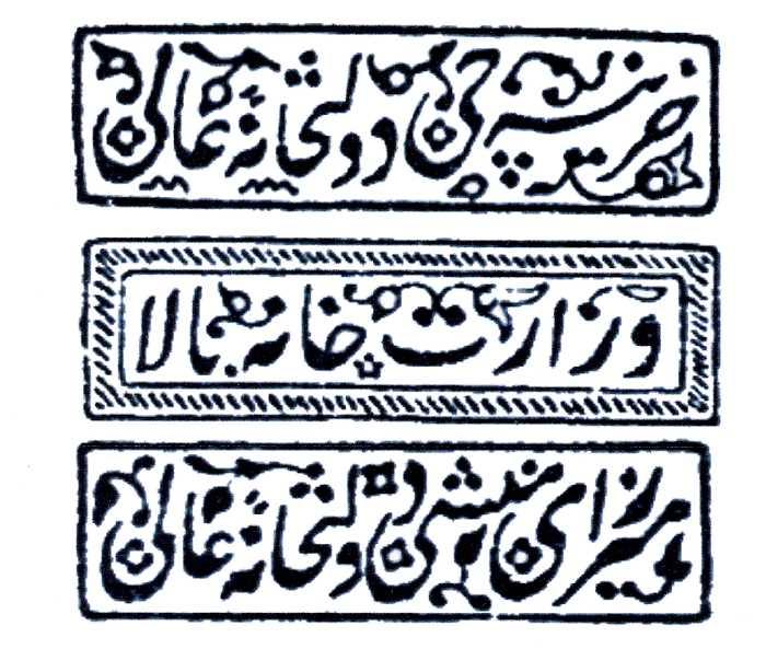 подписи на бонах Бухарского Эмирата