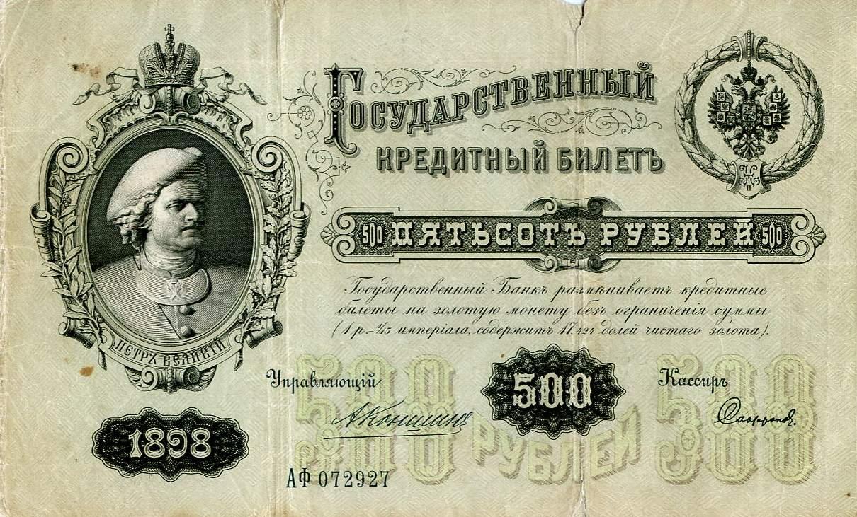 Купюры царской россии mr blade нож купить